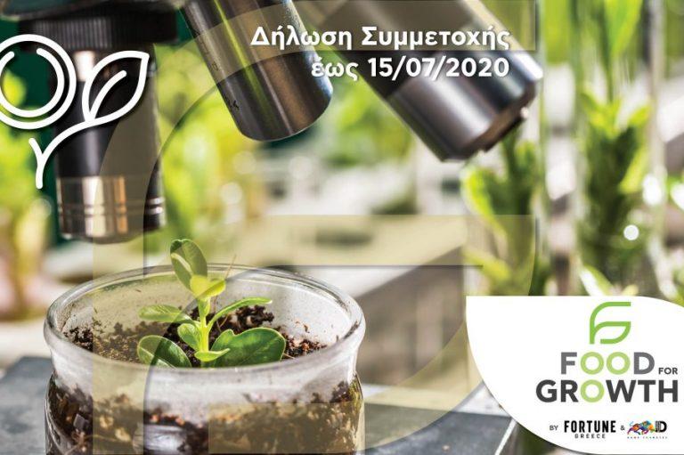 Food For Growth: Υποβολή αιτήσεων μέχρι 15 Ιουλίου για το μεγάλο διαγωνισμό στον χώρο του τροφίμου