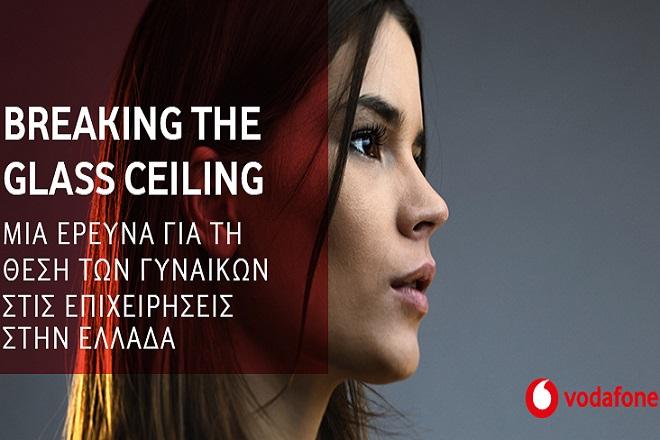 «Breaking the Glass Ceiling»: Έρευνα από τη Vodafone για τη θέση των γυναικών στις επιχειρήσεις