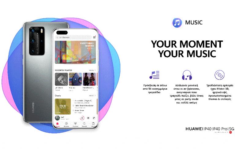 Huawei Music: Μουσική υπηρεσία με πρόσβαση σε πάνω από 50 εκατ. τραγούδια, τώρα δωρεάν για 6 μήνες