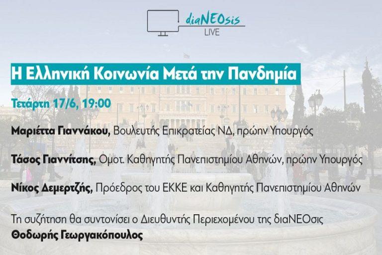 διαΝΕΟσις: Σήμερα στις 19:00, μια διαδικτυακή συζήτηση για την ελληνική κοινωνία μετά την πανδημία