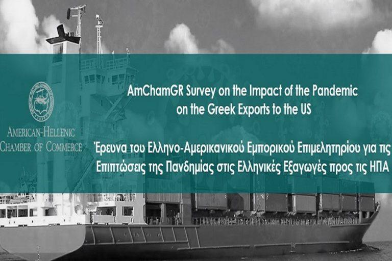 Ελληνο-Αμερικανικό Εμπορικό Επιμελητήριο: Έρευνα για τις επιπτώσεις της πανδημίας στις ελληνικές εξαγωγές προς τις ΗΠΑ