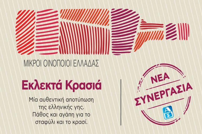 Αποκλειστική συνεργασία ΑΒ Βασιλόπουλος & ΣΜΟΕ που φέρνει κορυφαία κρασιά από μικρά ελληνικά οινοποιεία