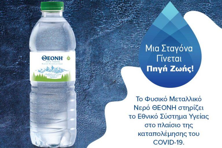Το Φυσικό Μεταλλικό Νερό ΘΕΟΝΗ στηρίζει το Εθνικό Σύστημα Υγείας στο πλαίσιο της καταπολέμησης του COVID-19