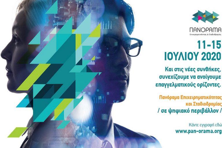 Το φετινό Πανόραμα Επιχειρηματικότητας και Σταδιοδρομίας σε Ψηφιακό Περιβάλλον