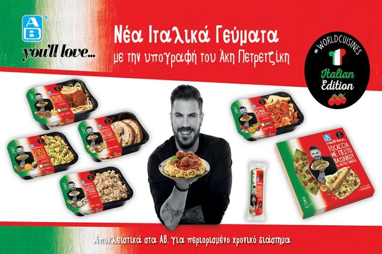 """Έτοιμα Γεύματα """"ΑΒ You'll love""""… Italian Edition, με την υπογραφή του σεφ Άκη Πετρετζίκη"""