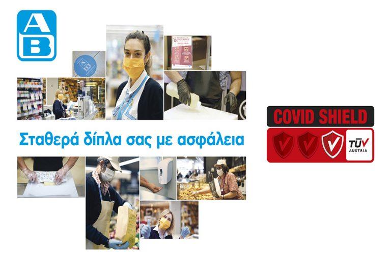 ΑΒ Βασιλόπουλος: Έλαβε διεθνή πιστοποίηση«CoVid-Shield» για τα μέτρα προστασίας των πελατών και εργαζομένων
