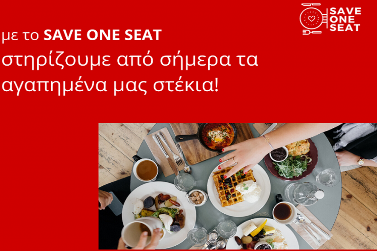 Save One Seat: Η πρώτη μη κερδοσκοπική ελληνική πλατφόρμα που στηρίζει τους χώρους εστίασης