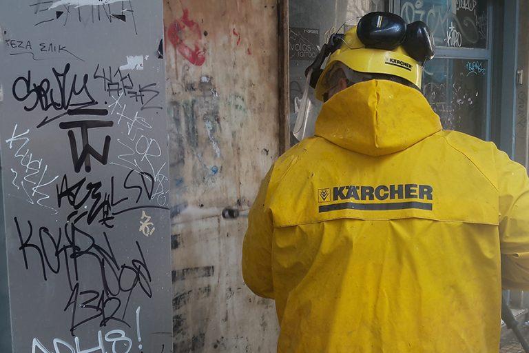 Kärcher: Η εταιρεία που αλλάζει την εικόνα της Αθήνας