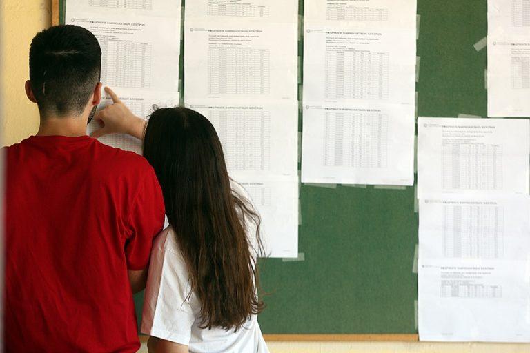 Πανελλαδικές 2020: Ανακοινώθηκαν οι βαθμολογίες των ειδικών μαθημάτων