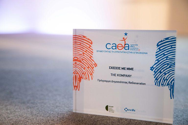 Σημαντική βράβευση για την The Kompany στα Corporate Affairs Excellence Awards 2020