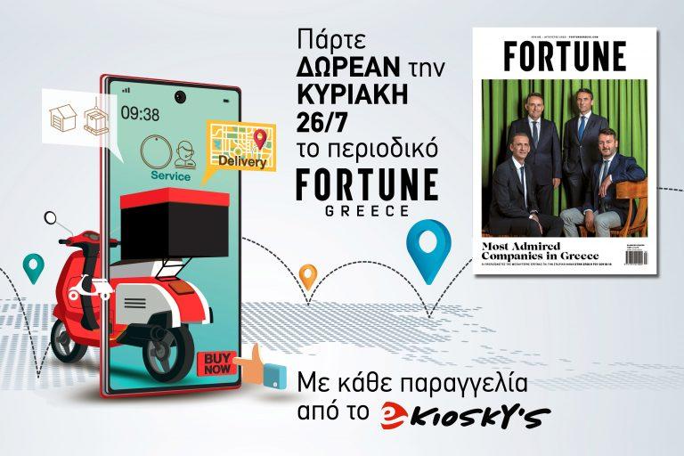 Aυτή την Κυριακή: Πάρτε δωρεάν το νέο τεύχος του Fortune με κάθε παραγγελία από το ekiosky's.gr