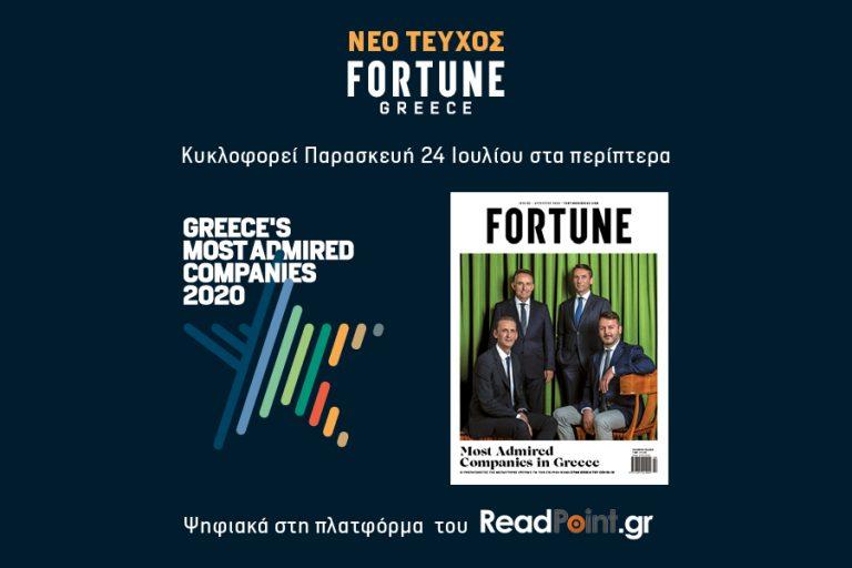 Νέο τεύχος Fortune: Κυκλοφορεί και παρουσιάζει τις πιο «Αξιοθαύμαστες Επιχειρήσεις» στην Ελλάδα