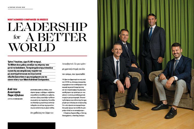 Νέο τεύχος Fortune: Οι πρωταγωνιστές της μεγαλύτερης έρευνας για την εταιρική φήμη στην εποχή του COVID-19