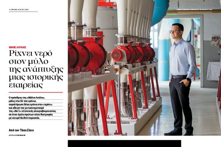 Νέο τεύχος Fortune: Ο Νίκος Λούλης ρίχνει νερό στον μύλο της ανάπτυξης μιας ιστορικής εταιρείας