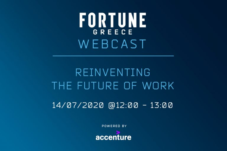 Live: Παρακολουθείστε το Fortune Greece Webcast με θέμα «Reinventing The Future of Work»