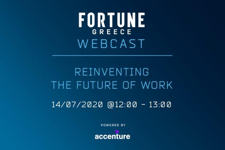 Fortune Greece Webcast Live: Επαναπροσδιορίζοντας το μέλλον της εργασίας
