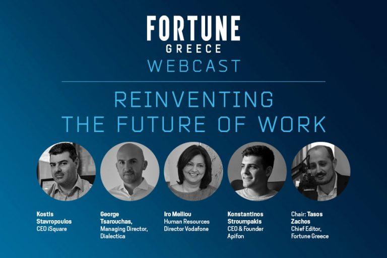 Fortune Greece Webcast: Ο κόσμος της εργασίας δεν θα επιστρέψει ποτέ στην κανονικότητα που γνωρίζαμε
