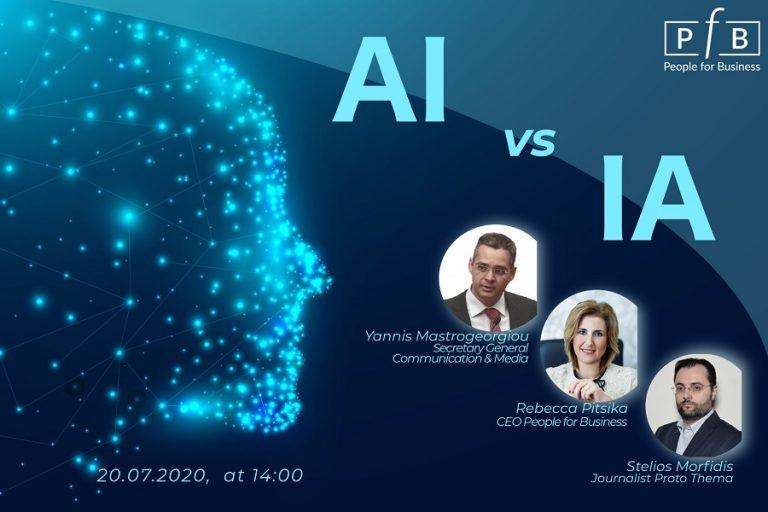 Τη Δευτέρα 20 Ιουλίου το webinar «AI vs IA» της People for Business