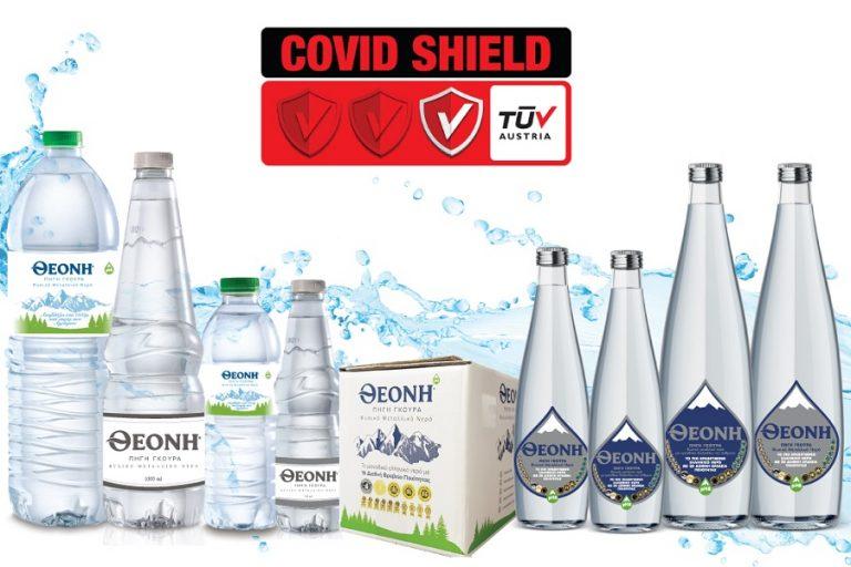 Η ΘΕΟΝΗ Α.Ε. γίνεται η πρώτη ελληνική εταιρεία εμφιάλωσης νερού με πιστοποίηση CoVid-Shield