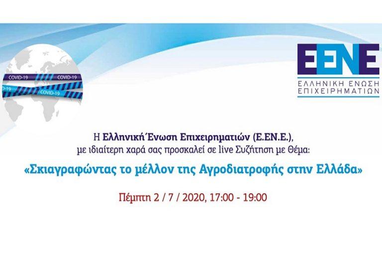 Διαδικτυακή συζήτηση της ΕΕΝΕ με θέμα «Σκιαγραφώντας το μέλλον της Αγροδιατροφής στην Ελλάδα»
