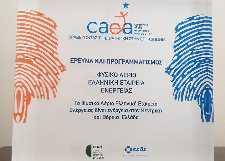 Το Φυσικό Αέριο Ελληνική Εταιρεία Ενέργειας βραβεύεται για την εταιρική επικοινωνία
