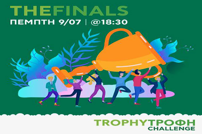 Σήμερα ο μεγάλος τελικός του διαγωνισμού «Trophy- Τροφή Challenge»