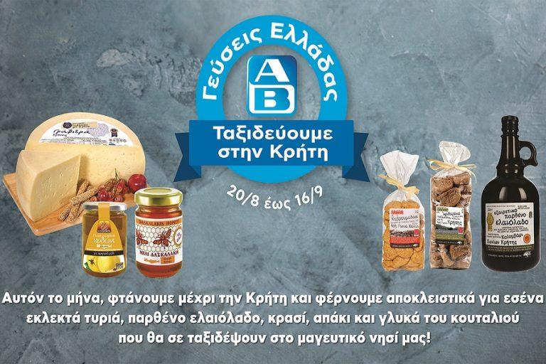Γεύσεις Κρήτης στα ΑΒ από τις 20 Αυγούστου