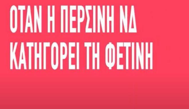 Νέο σποτ ΣΥΡΙΖΑ: Πολιτική εξαπάτηση από τη ΝΔ στο θέμα της επέκτασης στα 12 μίλια