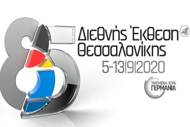 ΔΕΘ: Επτά ελληνικές συμμετοχές στο Ομαδικό Περίπτερο του Ελληνογερμανικού Επιμελητηρίου