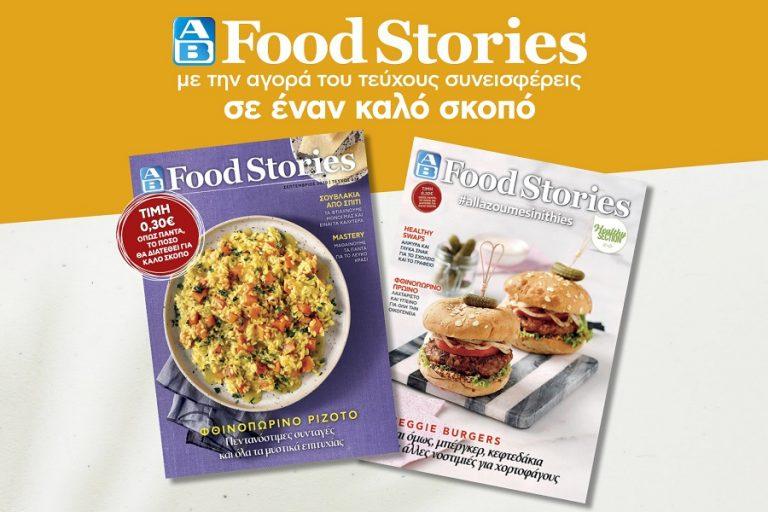 AB Food Stories: Δημιουργούμε πεντανόστιμα φθινοπωρινά πιάτα και #allazoumesinithies και αυτή τη σεζόν με καινούργια ξεκινήματα