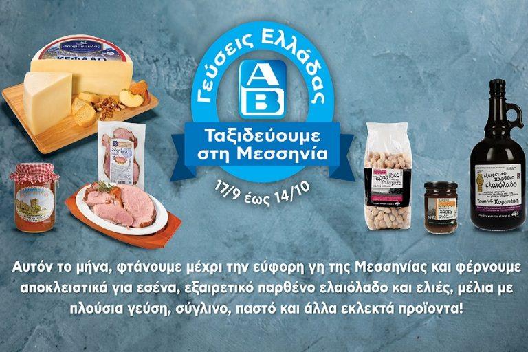 ΑΒ: Γεύσεις Ελλάδας από την «καλλίκαρπο» Μεσσηνία