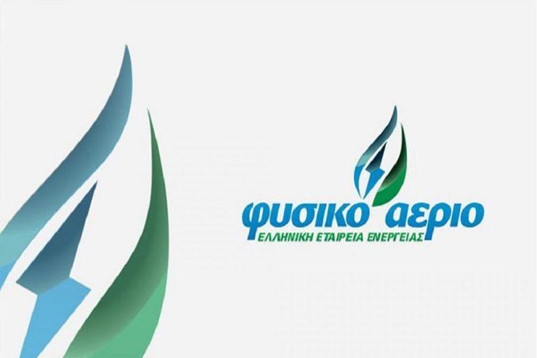 Φυσικό Αέριο Ελληνική Εταιρεία Ενέργειας: Σημαντική αύξηση κερδών και πελατολογίου στο α' εξάμηνο