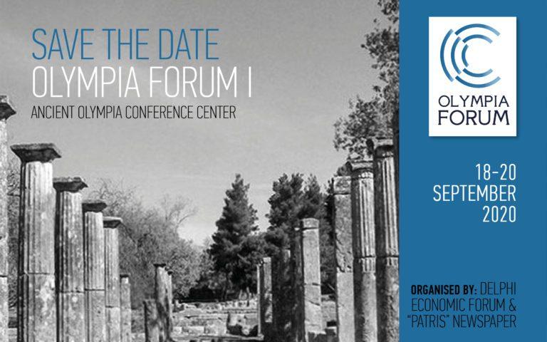 Olympia Forum: Όλα όσα ειπώθηκαν την πρώτη ημέρα του 3ήμερου Συνεδρίου