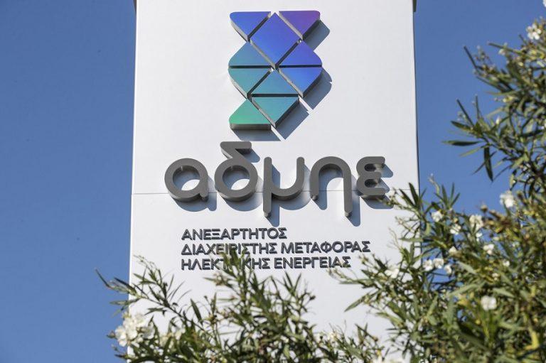 ΑΔΜΗΕ: Νέο κοινοπρακτικό δάνειο 400 εκατ. ευρώ
