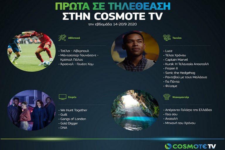 Cosmote TV: Αυτά ήταν τα πρώτα σε τηλεθέαση προγράμμα την προηγούμενη εβδομάδα