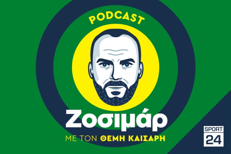 «Ζοσιμάρ» με τον Θέμη Καίσαρη: Το νέο podcast του SPORT24