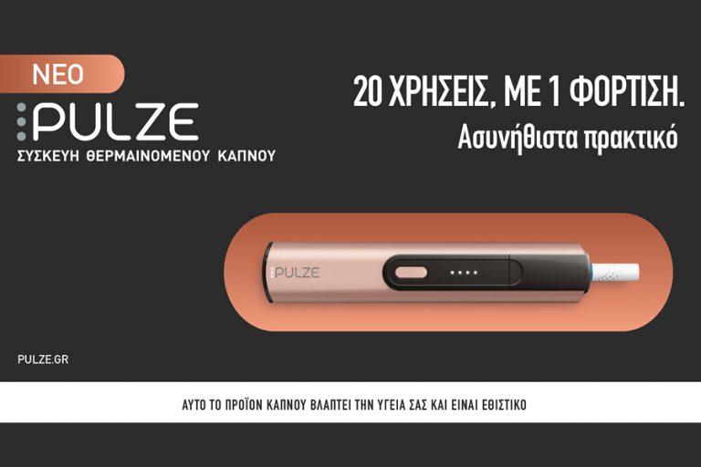 Το νέο καινοτόμο προϊόν – έκπληξη που φέρνει πρώτα στην Ελλάδα η Imperial Tobacco