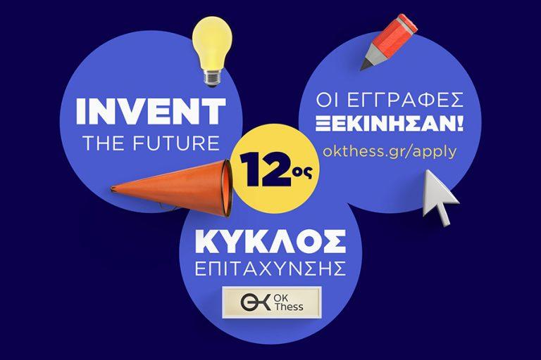 Νέος online κύκλος επιτάχυνσης για startups από το OK!Thess