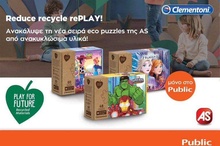 PLAY FOR FUTURE: Η φιλική προς το περιβάλλον παιδική σειρά παζλ έρχεται αποκλειστικά στο Public