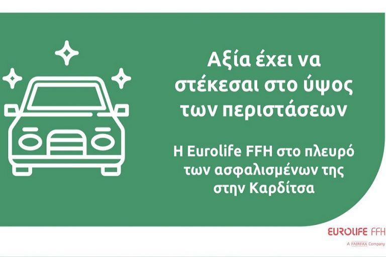 Η Eurolife FFH στο πλευρό των ασφαλισμένων της στην Καρδίτσα