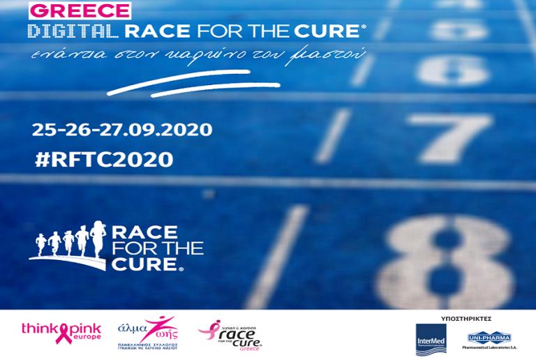 Uni-pharma και InterMed περήφανοι χορηγοί και στο φετινό digital Greece Race for the Cure 2020