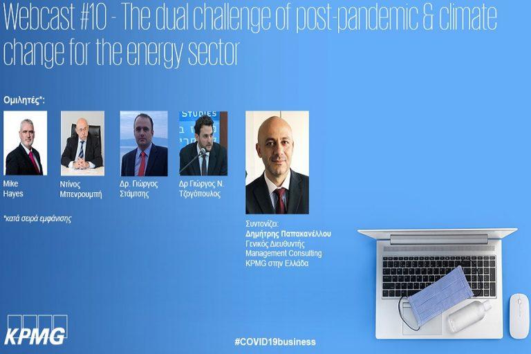 KPMG: Καταλυτική η επίδραση της πανδημίας στην απολιγνιτοποίηση του ελληνικού ενεργειακού τοπίου
