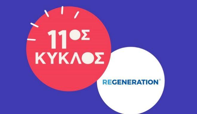 ReGeneration: Άνοιξαν οι αιτήσεις για τον 11 ο γενικό κύκλο του προγράμματος