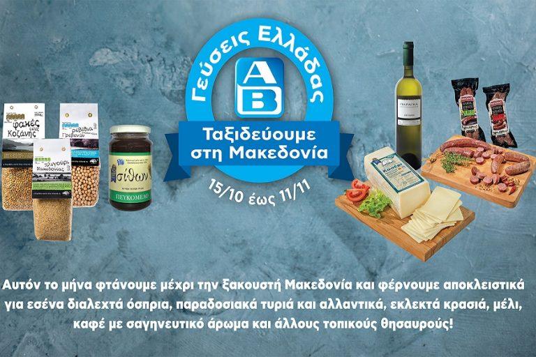 ΑΒ: Γεύσεις Ελλάδας από τη Μακεδονία
