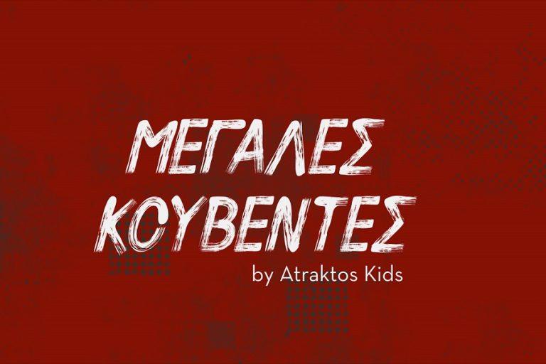 Κ. Μπακογιάννης, Ν. Μουτσινάς, Σ. Κοντιζάς, Demy και πολλοί άλλοι απαντούν στις «σκληρές» ερωτήσεις των…Atraktos Kids