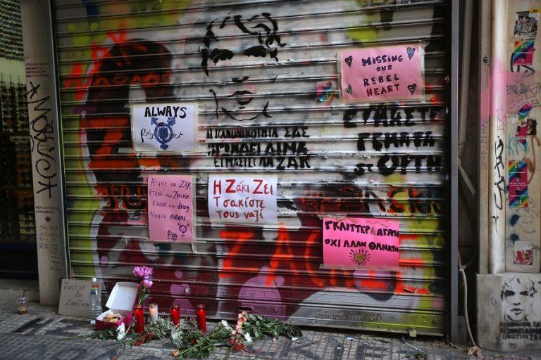 Ξεκινάει σήμερα η δίκη για τον θάνατο του Ζακ Κωστόπουλου