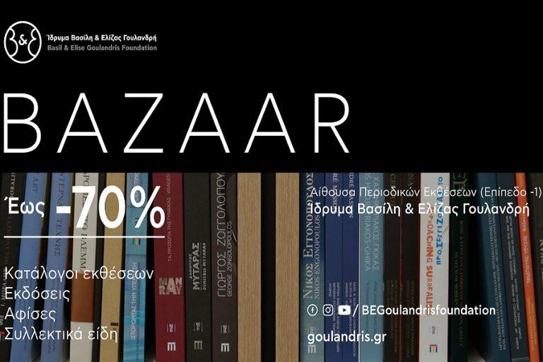 Ίδρυμα Β&Ε Γουλανδρή: BΑΖΑΑR σε βιβλία και έντυπο υλικό τέχνης με έκπτωση έως 70%
