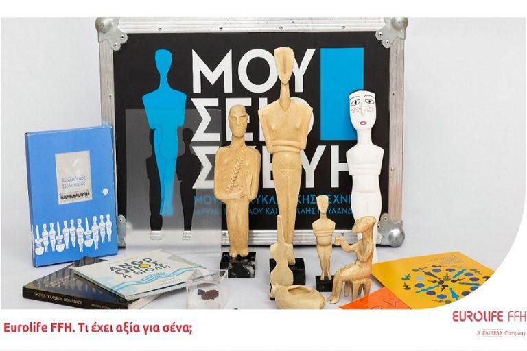 Οι Μουσειοσκευές ταξιδεύουν με το Μουσείο Κυκλαδικής Τέχνης και τη Eurolife FFH