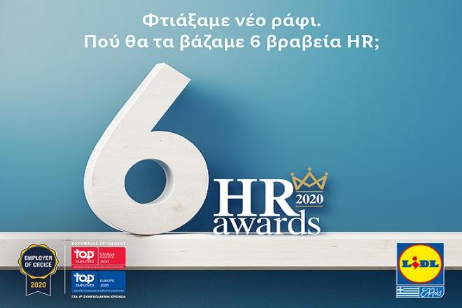 Έξι βραβεύσεις για την Lidl Ελλάς στα φετινά HR Awards