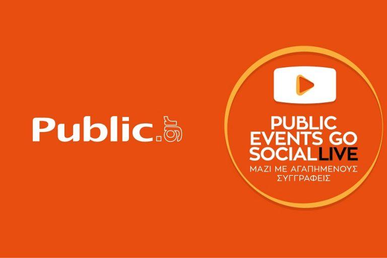 Public: Οι διαδικτυακές εκδηλώσεις του Νοεμβρίου